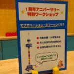 レゴランド1周年記念イベント、大人もワークショップでオブザベーションタワーを作れる