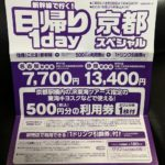 名古屋から京都に行くなら絶対「ぷらっとこだま」が便利!お土産もドリンクも無料なのだ!