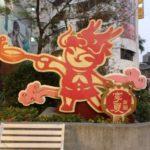 台北の美味しいもの完全制覇2泊3日モデルコース(1日目)
