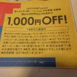 レゴランド内のレストラン1000円割引券がついにでた!