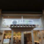 【メイカーズピア】西条園抹茶カフェで抹茶挽き体験